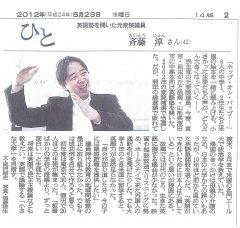 J Prep 代表 斉藤淳 『朝日新聞』ひと欄に掲載 2012 05 23 Asahi