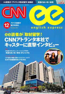 CNN english express 2014 12 表紙