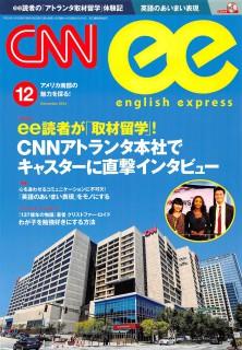 CNN english express 2014 12 表紙
