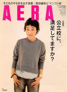 AERA 2014 11 表紙