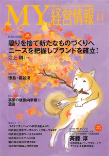 MY経営情報 2014 11 表紙