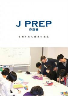 jprep_brochure_2014_Page_1