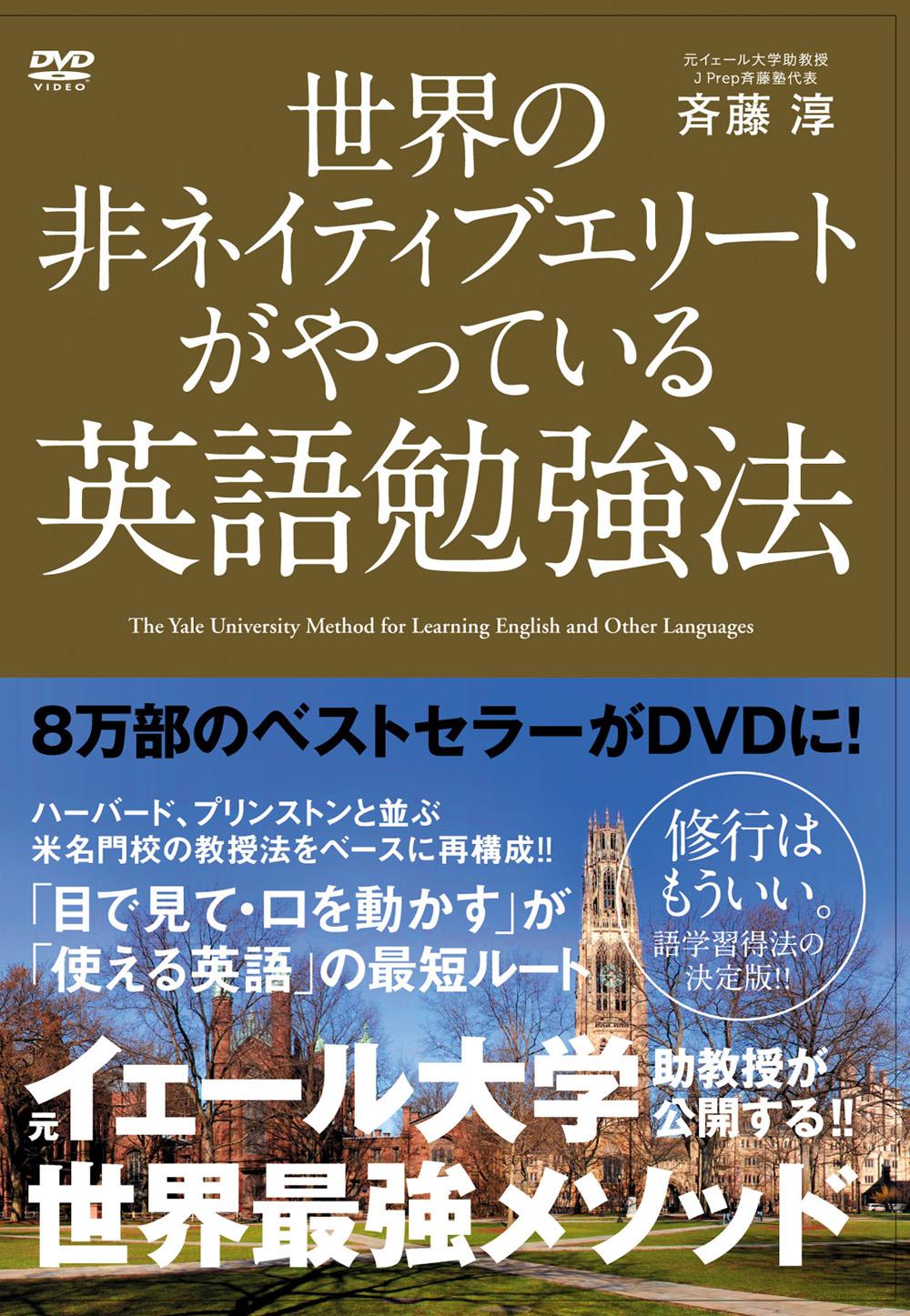 世界の非ネイティブエリートがやっている英語勉強法 DVD表1