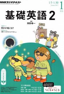 NHKラジオテキスト 2015 基礎英語2 2015 01月号表紙