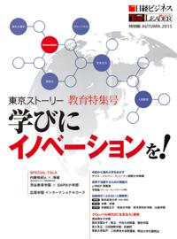 日経ビジネス 日経トップリーダー特別版