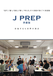 jprep_2016_brochure_small