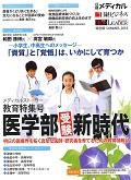 20160609_nikkei_medicalss