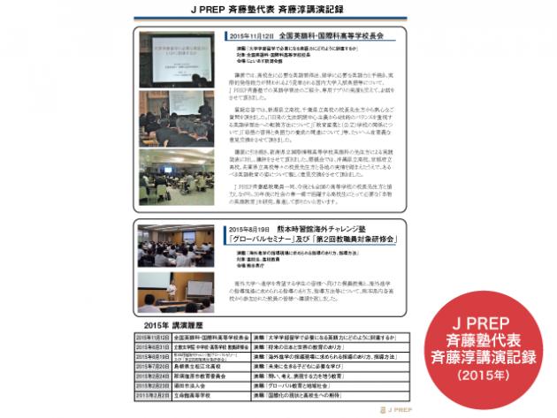 JPREP_ad_2015seminar_s