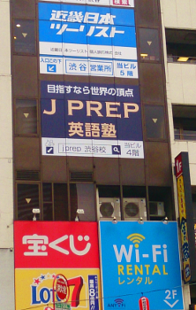 J PREP 渋谷校の外観