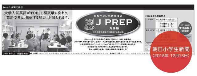 j_prep_ad_asasho_02s