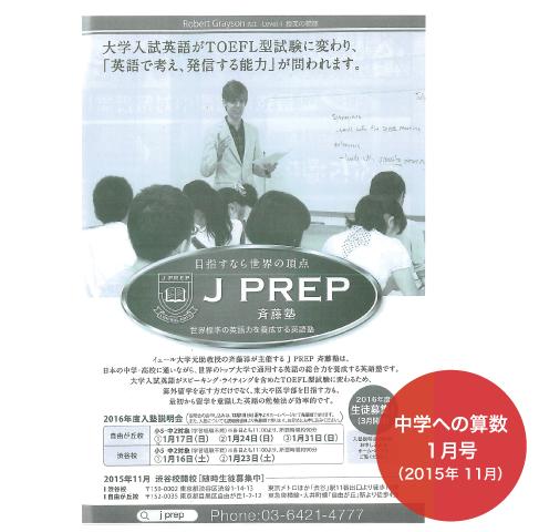 j_prep_ad_small_20151125