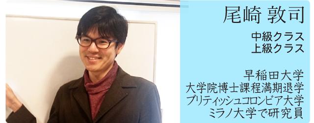 jprep_atsushi_osaki