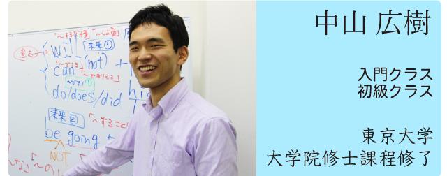 jprep_teacher_nakayama