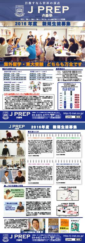 201601_jprep_orikomi_top