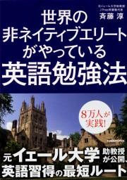 世界の非ネイティブエリートがやっている英語勉強法 文庫