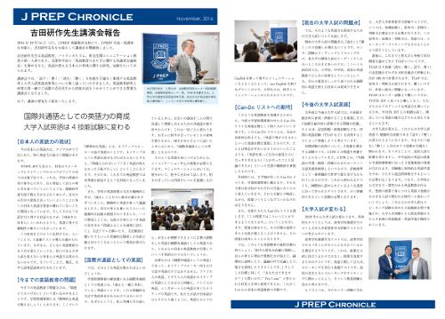 seminar_jprep_201610
