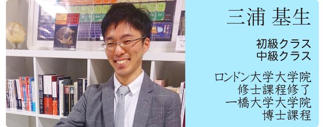 jprep_teacher_miura