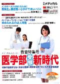 日経メディカル 特別版