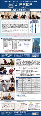 2017_jprep_flyer_top