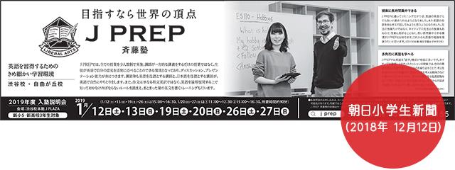 朝日小学生新聞 (2018年12月12日)
