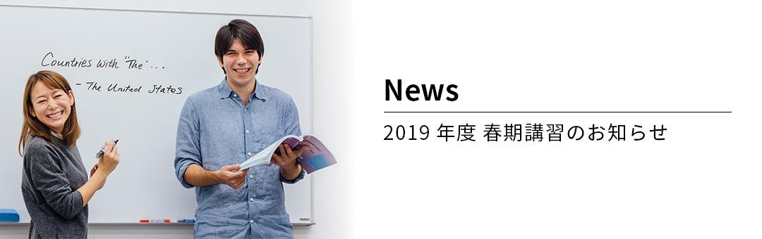 2019年度 春期講習のお知らせ