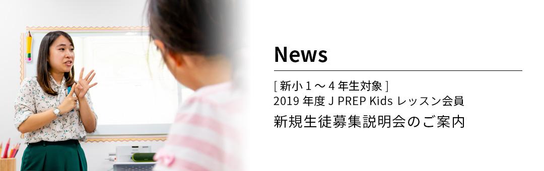 2019年度J PREP Kids レッスン会員 新規生徒募集説明会のご案内