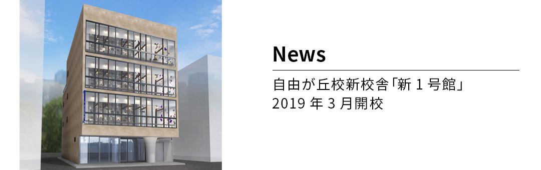 自由が丘校新校舎 「新1号館」 2019年3月開校