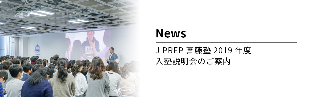 J PREP 斉藤塾 2019年度 入塾説明会のご案内
