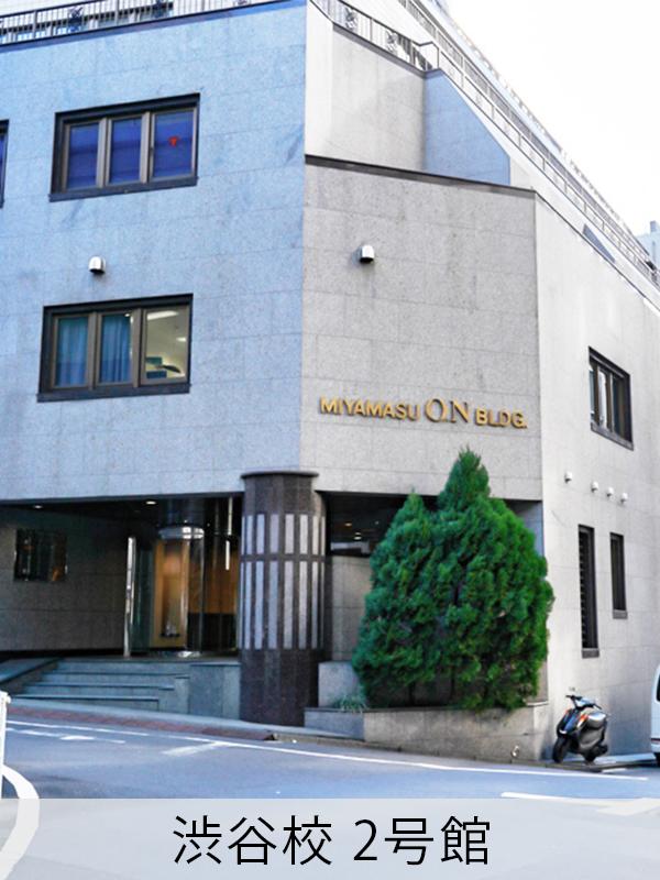 渋谷校 2号館