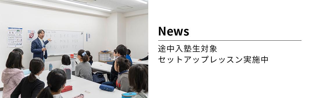 2019途中入塾生対象セットアップレッスン