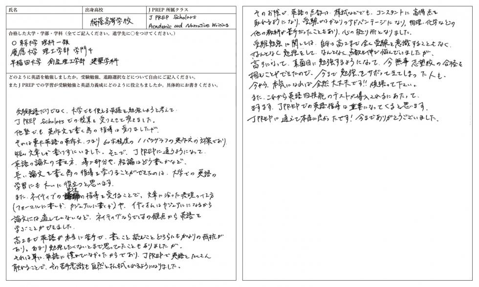 桜蔭高等学校→東京大学