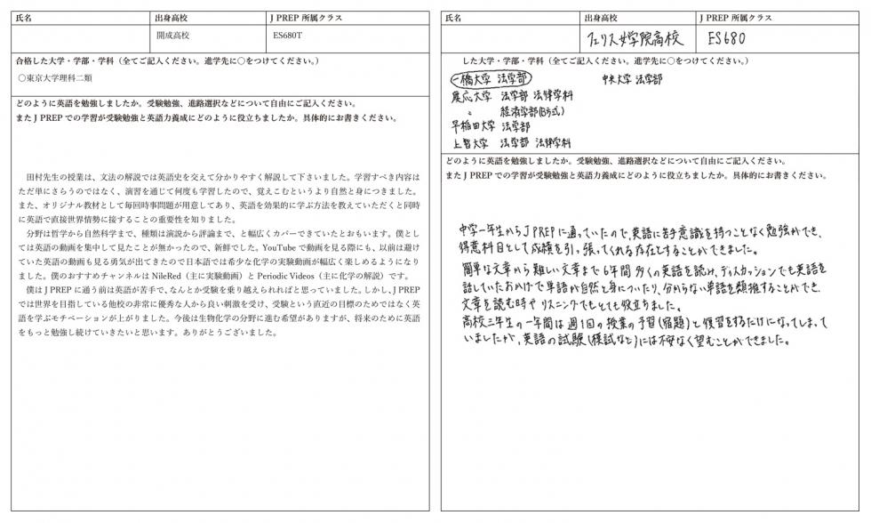 開成高等学校→東京大学 | フェリス女学院高等学校→一橋大学