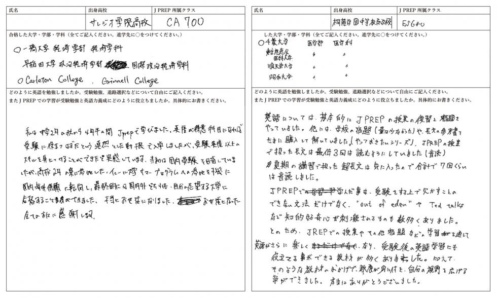 サレジオ学院高等学校→一橋大学 | 桐蔭学園高等学校→千葉大学(医)