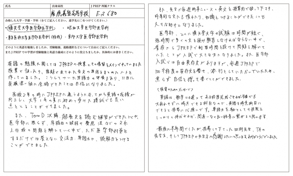 慶應義塾高等学校→順天堂大学(医)