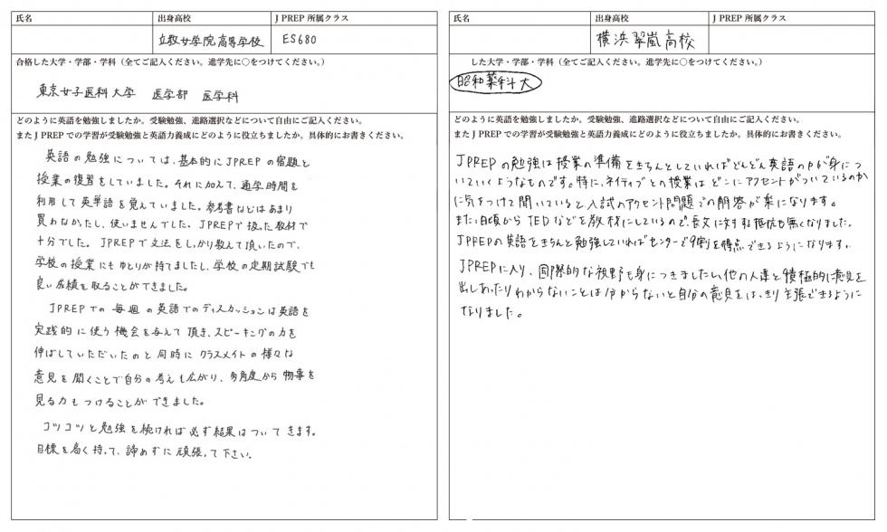 立教女学院高等学校→東京女子医科大学 | 横浜翠嵐高等学校→昭和薬科大学