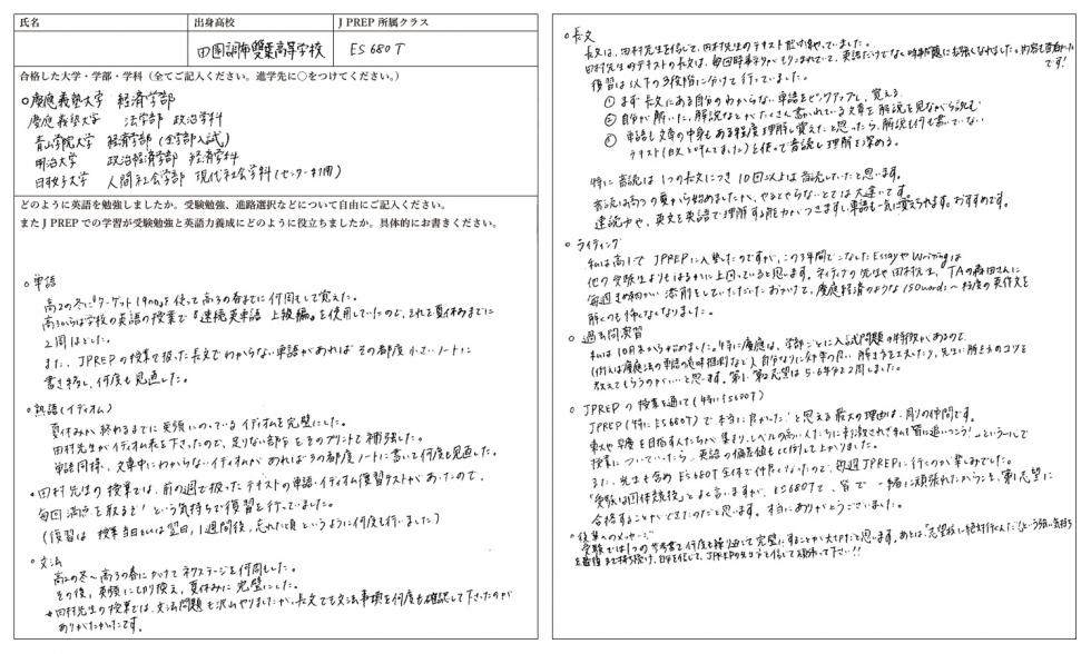 田園調布雙葉高等学校→慶應義塾大学