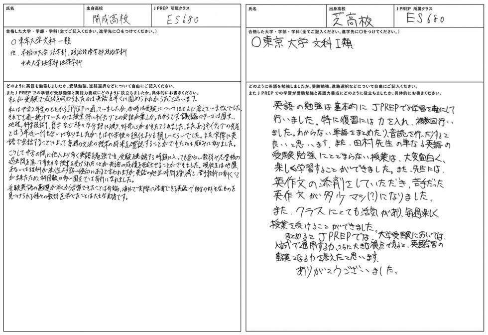 開成高等学校→東京大学|芝高等学校→東京大学