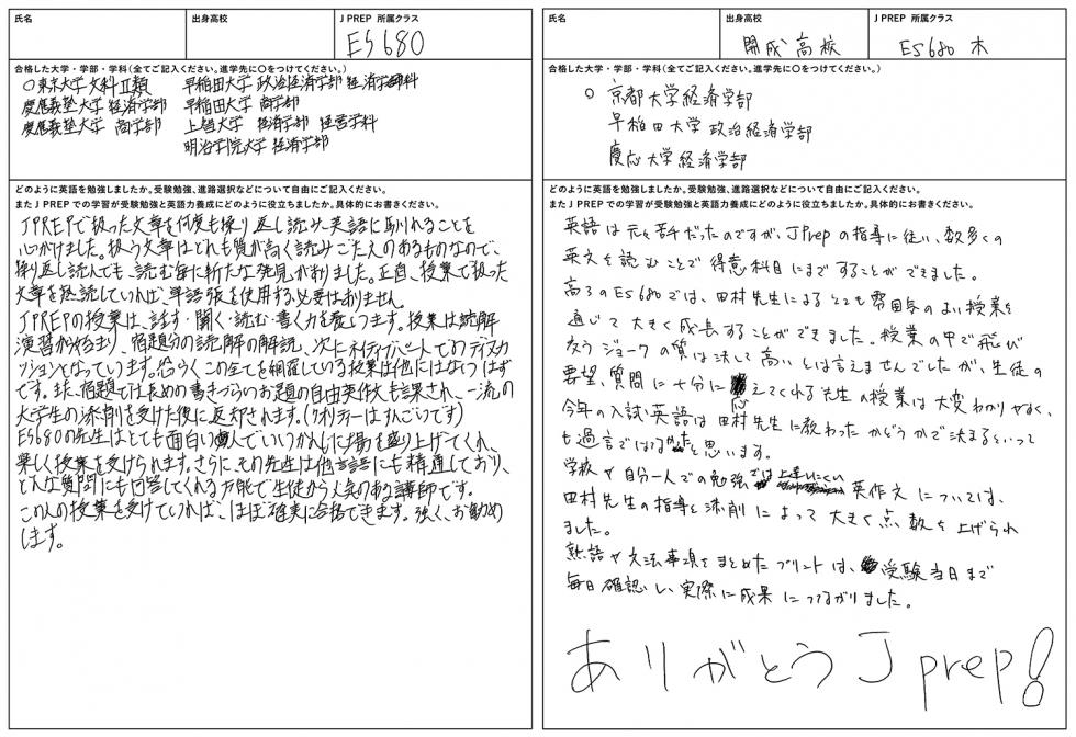 東京大学 | 開成高等学校→京都大学