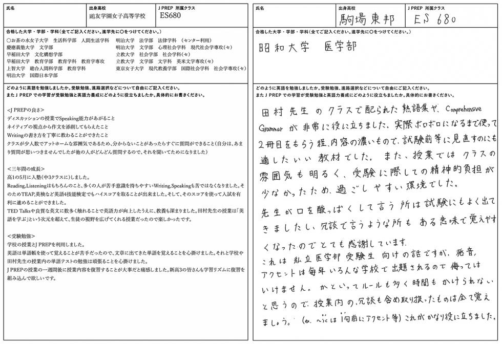 鷗友学園女子高等学校→お茶の水女子大学 | 駒場東邦高等学校→昭和大学(医)