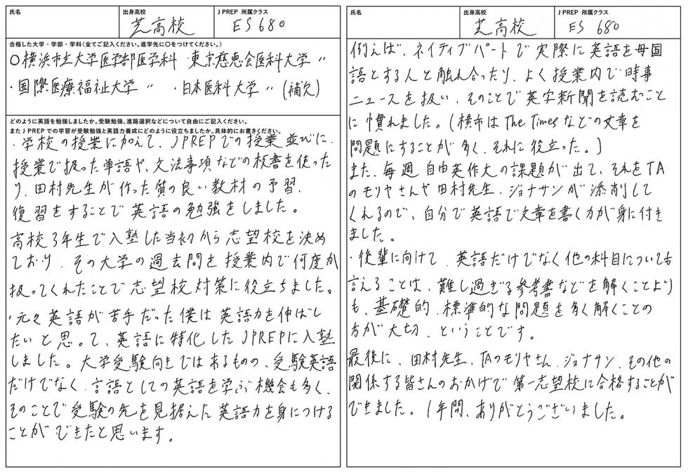 芝高等学校→横浜市立大学(医)