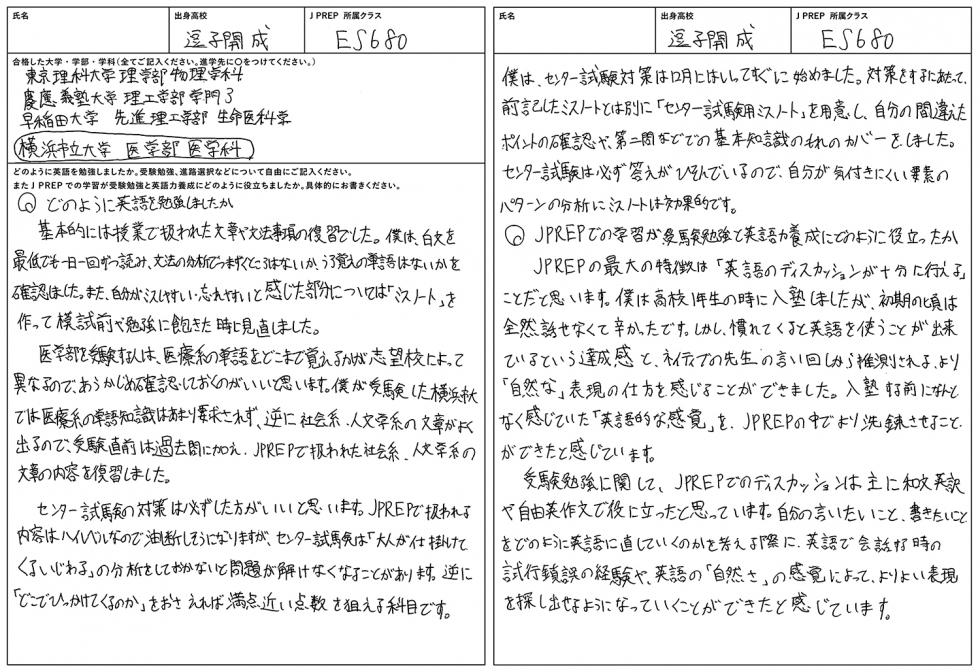逗子開成高等学校→横浜市立大学(医)