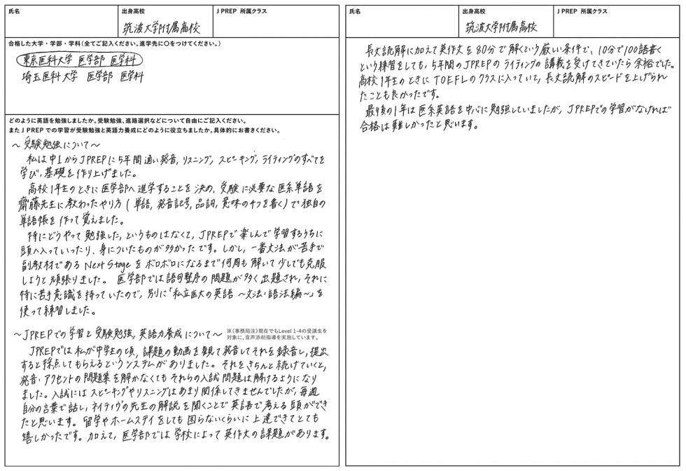 筑波大学附属高等学校→東京医科大学