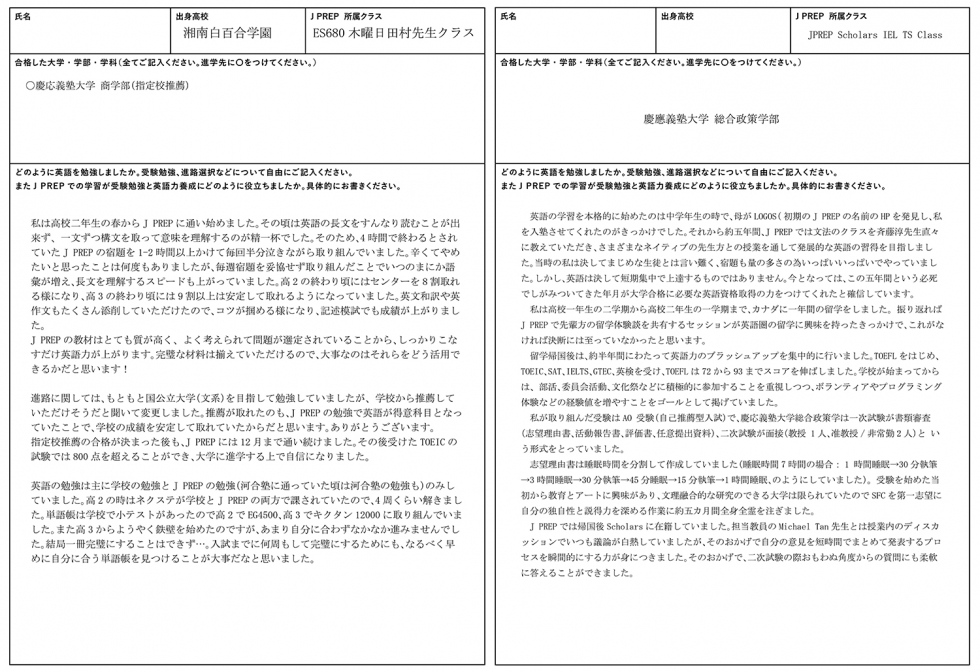 湘南白百合学園高等学校→慶應義塾大学 | 慶應義塾大学