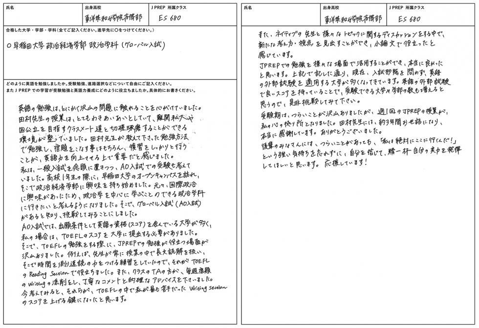 東洋英和女学院高等部→早稲田大学