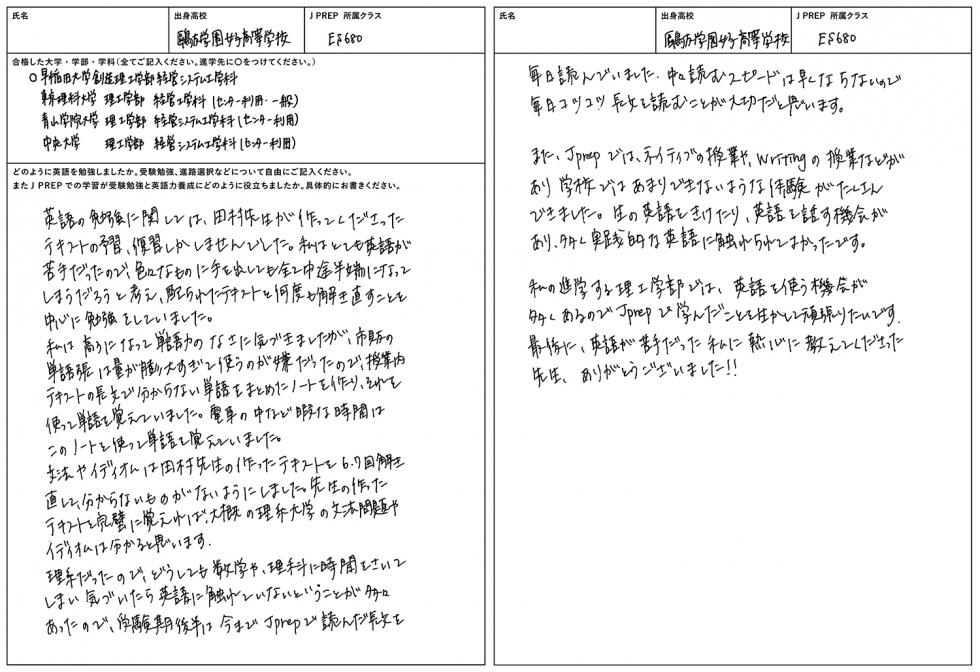 鷗友学園女子高等学校→早稲田大学