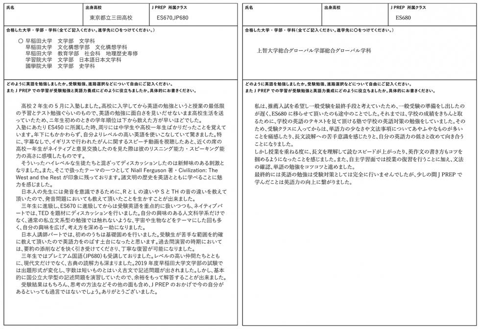 三田高等学校→早稲田大学 | 上智大学
