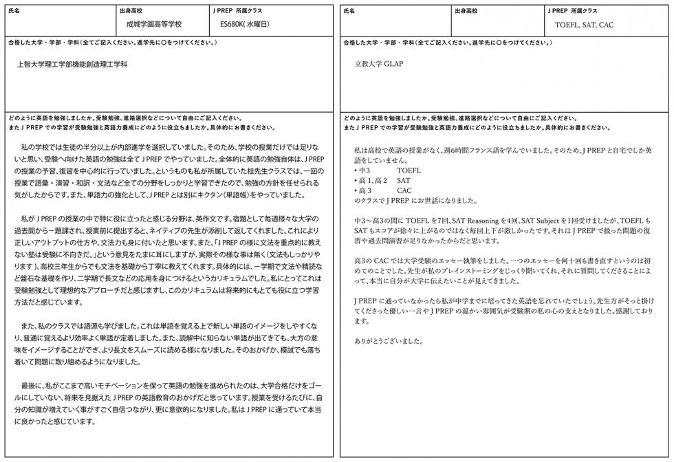 成城学園高等学校→上智大学 | 立教大学