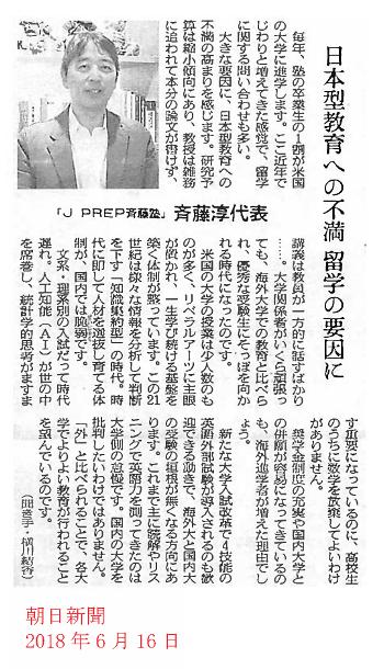 朝日新聞めざせ海外