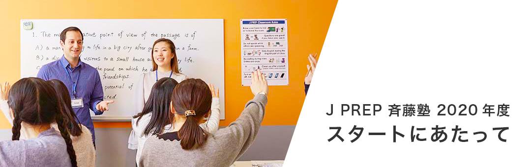 J PREP 斉藤塾 2020年度開講