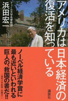 浜田宏一2013『アメリカは日本経済の復活を知っている』